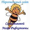 Сайт учителя информатики Сагдатиновой М.Р.